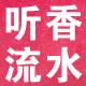 听香流水logo