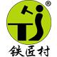 铁匠村logo