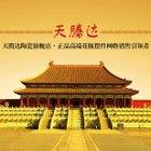 天腾达陶瓷logo