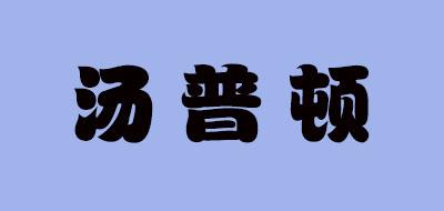汤普顿(TANGPUDUN)logo
