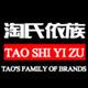淘氏依族logo