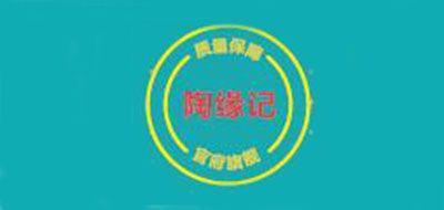陶缘记logo