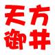 天方御井logo