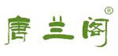 唐兰阁logo
