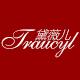 内衣(travcyl)logo