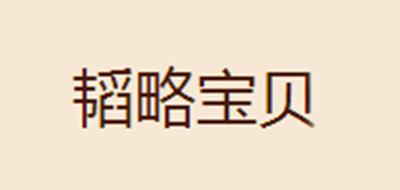 韬略宝贝logo