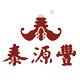 泰源丰logo