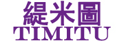缇米图logo
