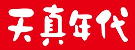 天真年代运动logo