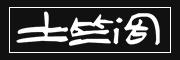 土竺閣logo