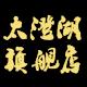 太澄湖logo