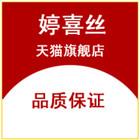 婷喜丝logo