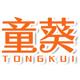 童葵logo