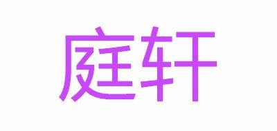 庭轩logo