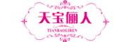 天宝俪人logo