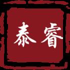 泰睿服饰logo