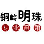 铜岭明珠logo