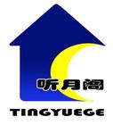 听月阁logo