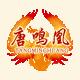 唐鸣凰logo