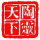陶灵天下logo