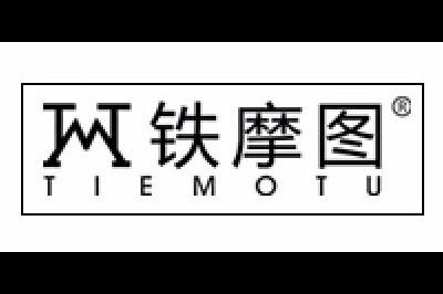 铁摩图logo