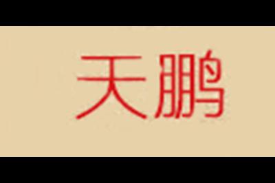 天鹏logo