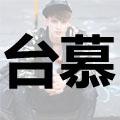 台慕logo