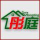 彤庭logo