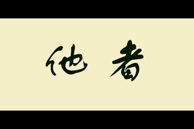 他者logo