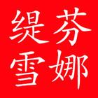 缇芬雪娜logo