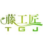 藤工匠logo