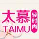 太慕logo