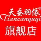 天蚕羽依logo
