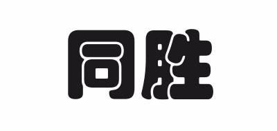 同胜logo
