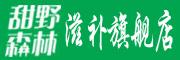 甜野森林logo