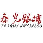 泰光银楼logo