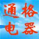 通格电器logo