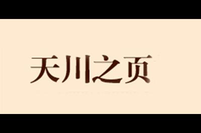 天川之页logo