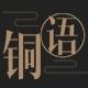 铜语logo