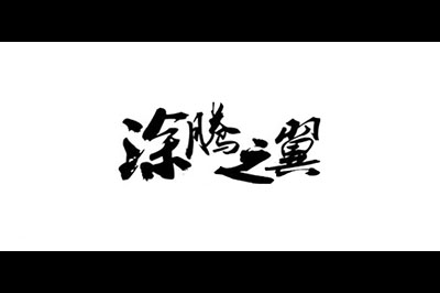 涂腾之翼logo