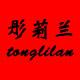 彤莉兰logo