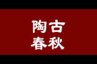 陶古春秋logo