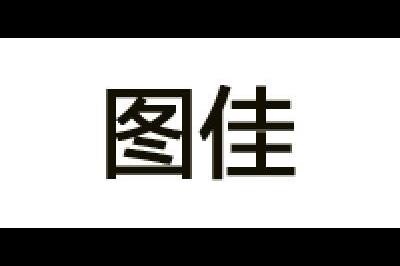 图佳logo
