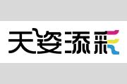 天姿添彩logo