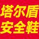 塔尔盾家居logo