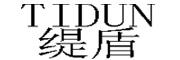 缇盾logo