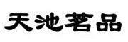天池茗品logo