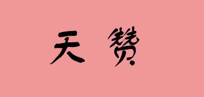 天赞logo