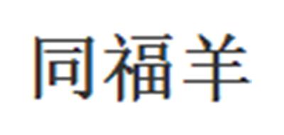 同福羊logo