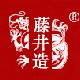 藤井电器logo